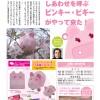 141_pinki-publicite-magazine-feminin-sankei-kurashi-copie.jpg